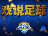"""[天下足球]戏说足球:""""依萍""""遇上""""书桓"""""""
