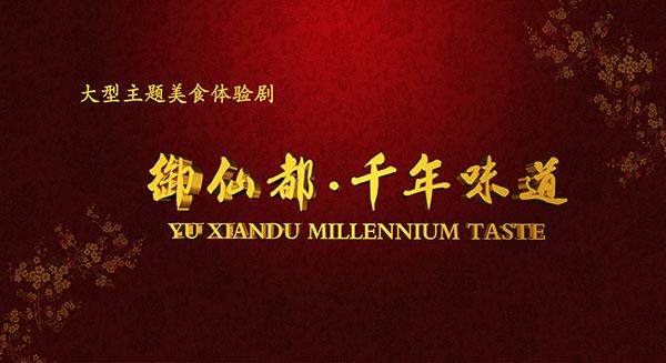 《御仙都•千年味道》大型美食体验剧开拓文化旅游市场 高端餐饮牵手旅游成功转型