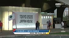 [全景奥运]日本奥组委大力宣传东京奥运会