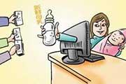 网售母乳100元/袋 专家:饮用他人母乳存安全隐患