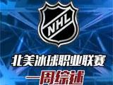 [NHL]NHL一周综述:企鹅缺兵少将上演逆转好戏