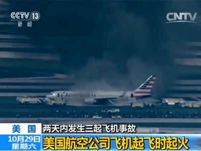 美国两天内发生三起飞机事故
