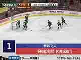 [NHL]费城飞人闪击破门领衔NHL一周精彩瞬间