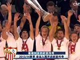 [冠军欧洲]欧联杯三连冠 塞维利亚的欧联传奇