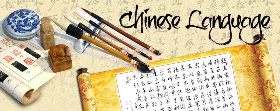 chinese language and literature是什么意思