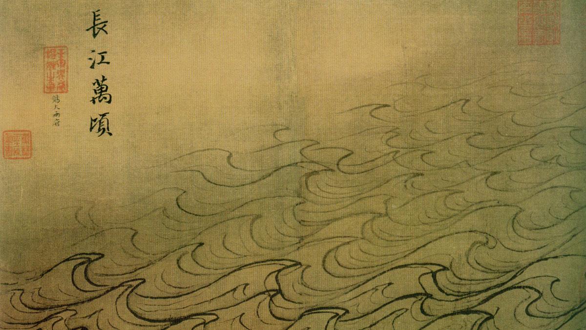 【央视画廊】传世墨迹——极简宗师 马远水图