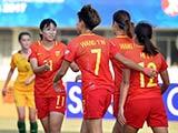 [女足]U19女足亚青赛:澳大利亚0-3中国 比赛集锦