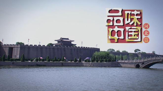 品味中国 河北篇 20180621