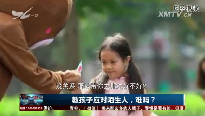 教孩子应对陌生人,难吗? TV透 2018.7.30 - 厦门电视台 00:25:05