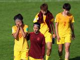 [女足]U20女足世界杯:中国1-1尼日利亚 比赛集锦