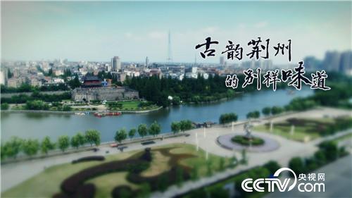 古韵荆州的别样味道 20180822