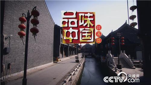 品味中国 江苏篇 20180823