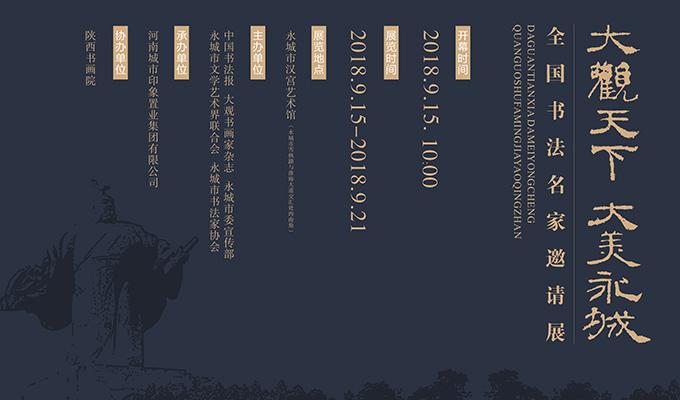 """""""大观天下 大美永城——全国书法名家邀请展""""开幕"""