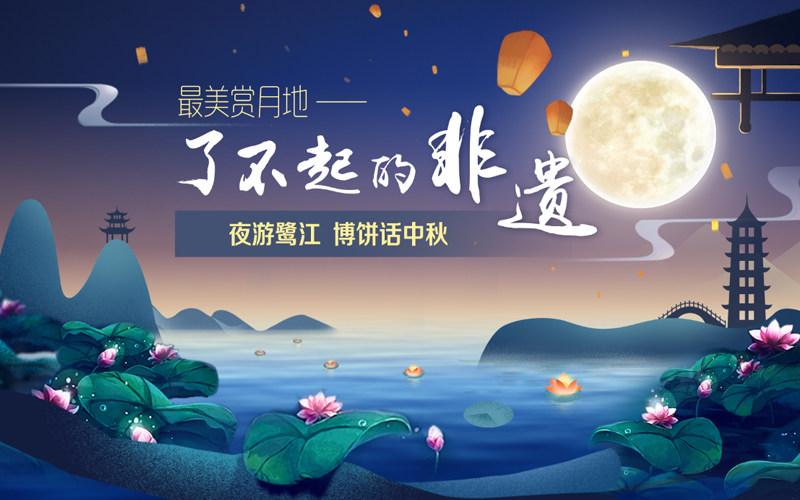 【精彩回放】了不起的非遗:夜游鹭江 博饼话中秋 00:35:37