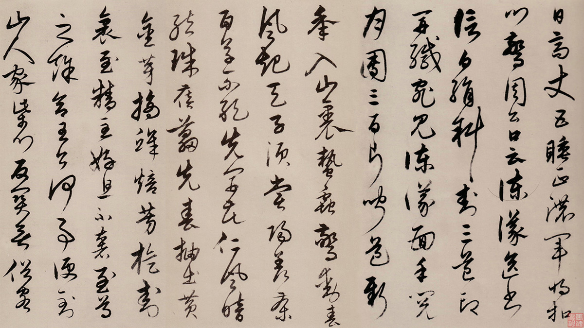 传世墨迹——明·宋克《草书唐宋诗卷》