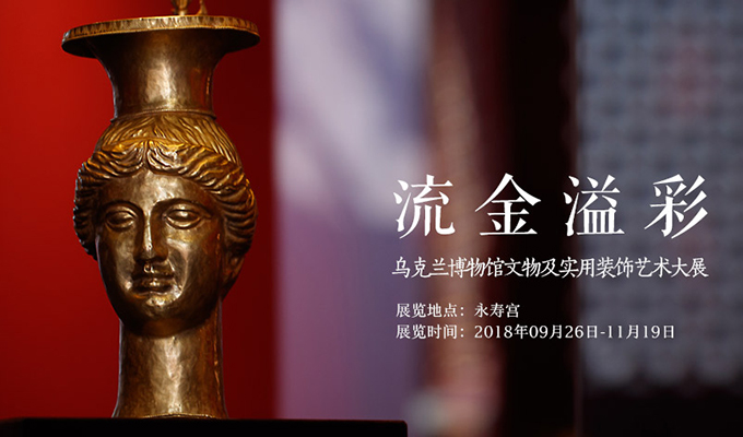 乌克兰博物馆文物及实用与装饰艺术大展在故宫开幕