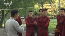 [足球之夜]中国男足集训队:摸索中前进
