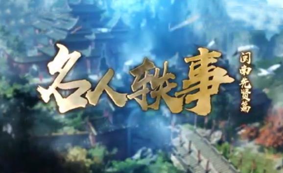 名人轶事·闽南先贤篇(七)斗阵来讲古 2018.10.26 - 厦门卫视 00:29:56