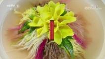 《餐桌上的节日》牡丹燕菜 00:04:49