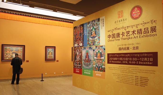 五大流派唐卡艺术精品亮相中国美术馆