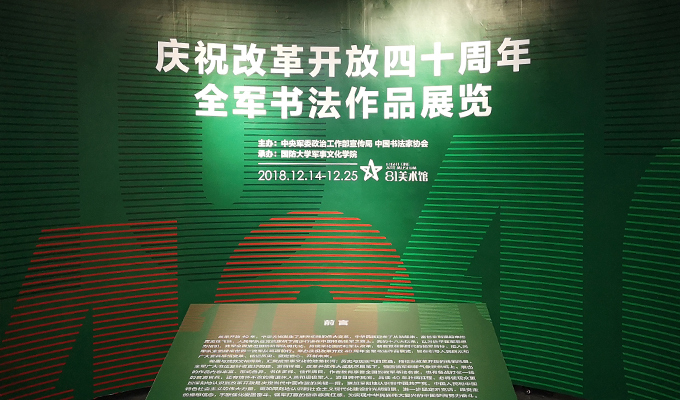 庆祝改革开放40周年全军书法作品展览在京开幕