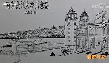 20181220 《南京长江大桥》系列 第一