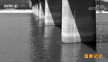 20181221 《南京长江大桥》系列 第二