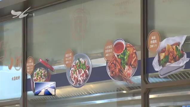 商业综合体餐饮业态火爆 食品安全更需加强监管 视点 2018.12.25 - 厦门电视台 00:15:18