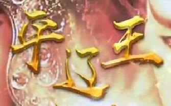 平辽王(16)斗阵来讲古 2019.01.07 - 厦门卫视 00:29:49