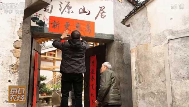 [每日农经]吃年猪 过大年 古村落里的年味 20190122