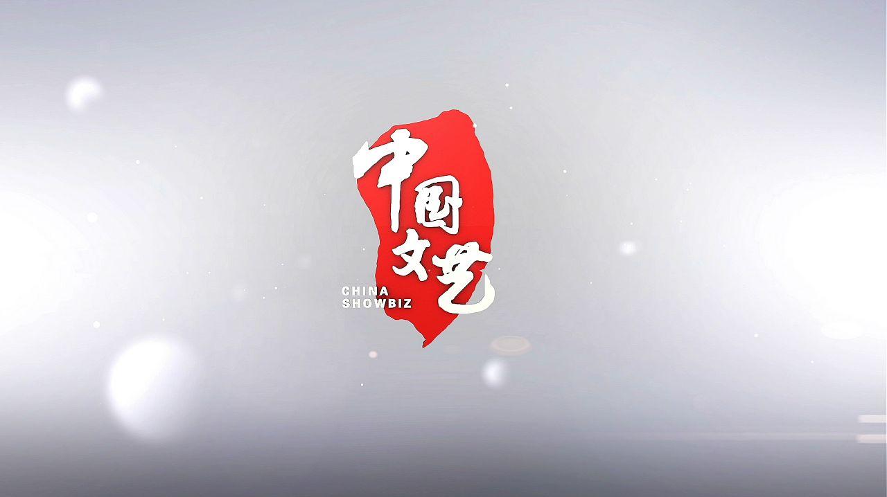 《中国文艺》迎新春 笑传千万家 00:26:58