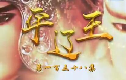 平辽王(32)斗阵来讲古 2019.01.29 - 厦门卫视 00:29:42