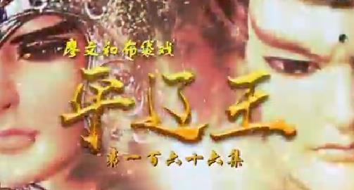 平辽王(34)斗阵来讲古 2019.01.30 - 厦门卫视 00:29:47