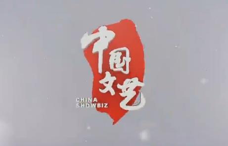 《中国文艺》 迎新春 欢乐嘉年华 00:26:57