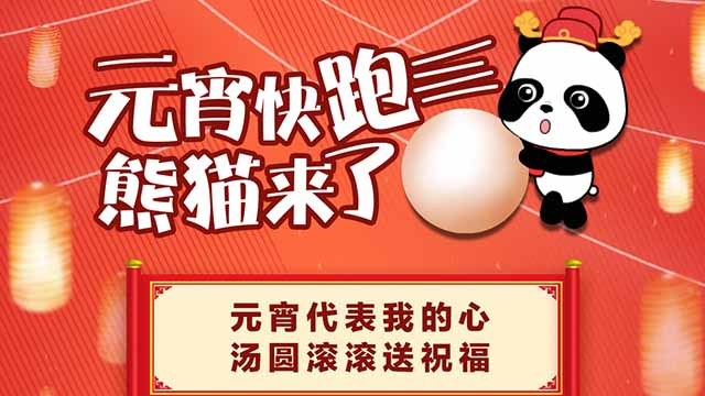 元宵快跑快跑<br/>熊猫来了