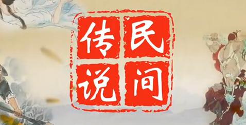 民间传说泉州篇《智擒黄蜂贼》(2) 斗阵来讲古 2019.03.05 - 厦门卫视 00:30:14