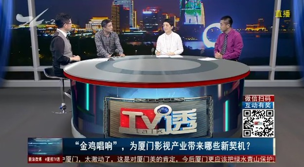 """""""金鸡唱响"""",为厦门影视产业带来哪些新契机? TV透 2019.04.09 - 厦门电视台 00:24:59"""