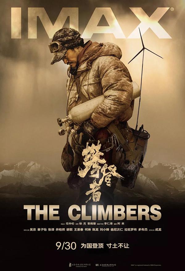 电影上映之际,他创作的文学剧本《攀登者》也由人民文学出版社出版.