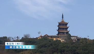 《远方的家》 20200121 长江行(93) 依江临海看南通