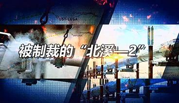 """《深度国际》 20200215 被制裁的""""北溪-2"""""""