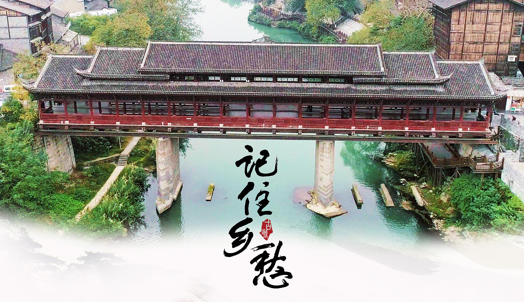 《记住乡愁》第六季 20200228 第三十集 秀山古城——鸡鸣三省 和合共生