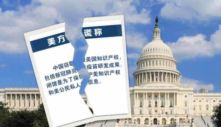"""《今日关注》 20200729 戳穿美方十大谎言 中国不会随""""新冷战""""鼓点起舞"""