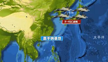 """《今日关注》 20200821 布局""""三海""""联动 美军蓄意在中国周边挑衅?"""