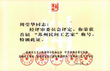 苏州民间工艺家证书