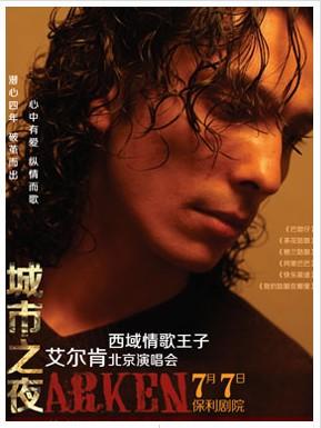 艾尔肯/城市之夜——西域情歌王子艾尔肯北京演唱会