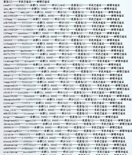 图片说明:京东账户余额被他人盗用购买了商品