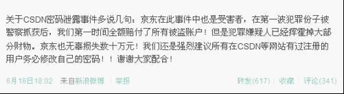 刘强东微博称账号被盗是csdn密码泄密余毒