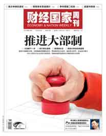 《财经国家周刊》第14期