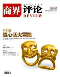 《商界评论》2012年7月号