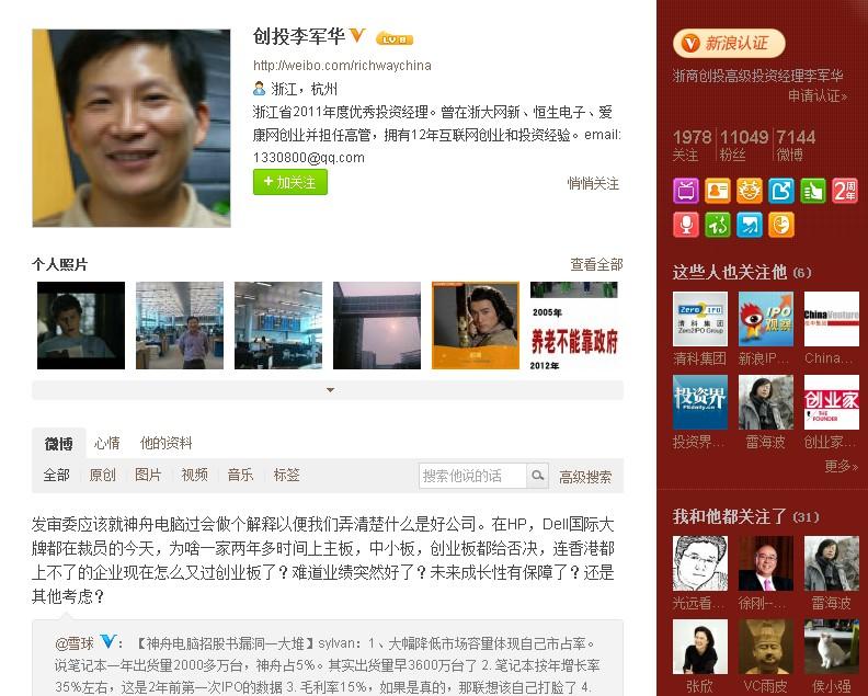 浙商创投高级投资经理李军华微博截图